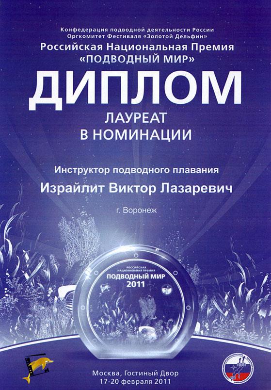 Национальной премии подводный мир
